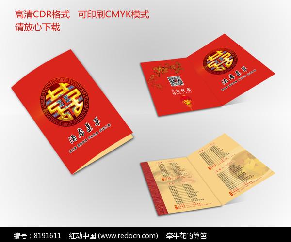 中国风酒席菜单图片