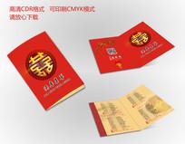 中国风酒席菜单