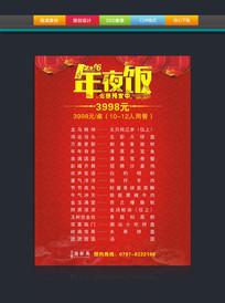中国风年夜饭菜单设计模版