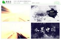 中国风水墨流体文字标题图像展示动画