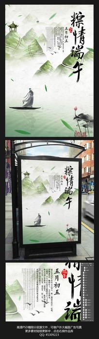 中国风水墨山水端午节粽情端午唯美海报