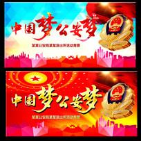 中国梦公安梦警营文化展板