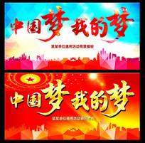 中国梦我的梦主题活动展板背景模版