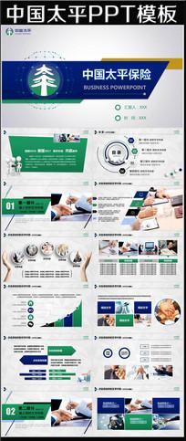 中国太平人寿框架完整通用版动态ppt模板