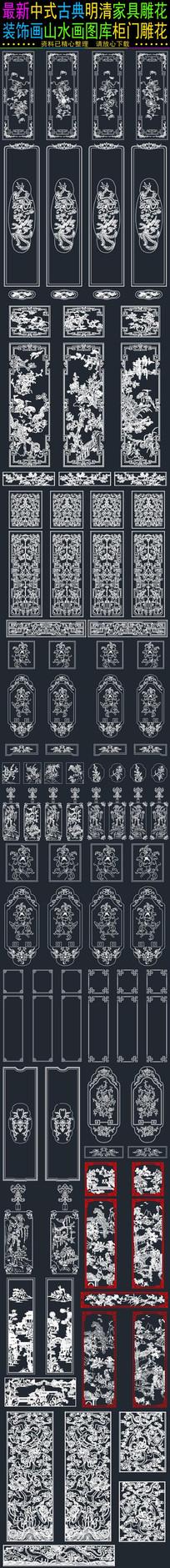 中式古典明清家具雕花