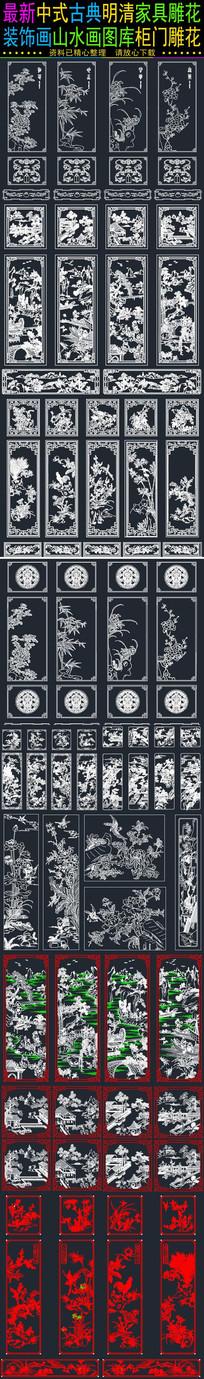 中式古典明清家具雕花大全