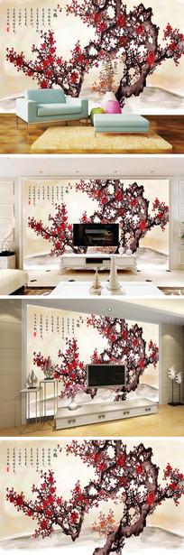 中式梅花电视背景墙 PSD