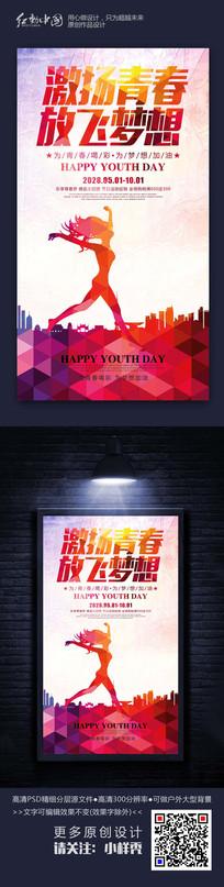 最新青春梦想励志宣传海报设计