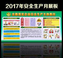 2017安全生产月宣传展板设计