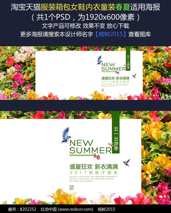 2017春季夏季淘宝女装全屏海报图片