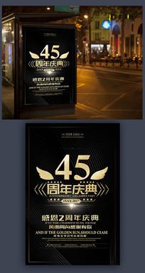 45周年庆海报