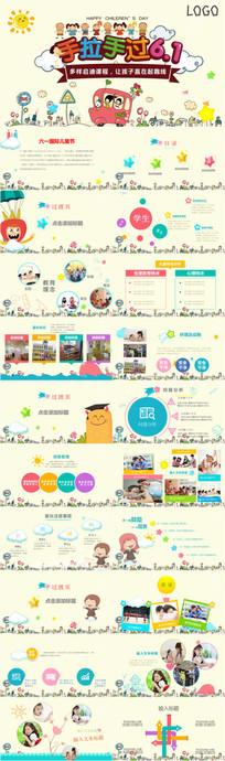 61儿童节快乐小学亲子活动PPT模板