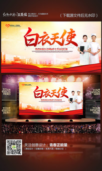 白衣天使五一二护士节宣传海报设计
