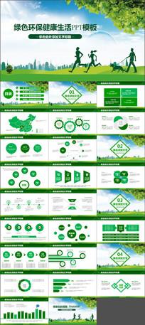 扁平化简约绿色环保公益生态文明PPT模板
