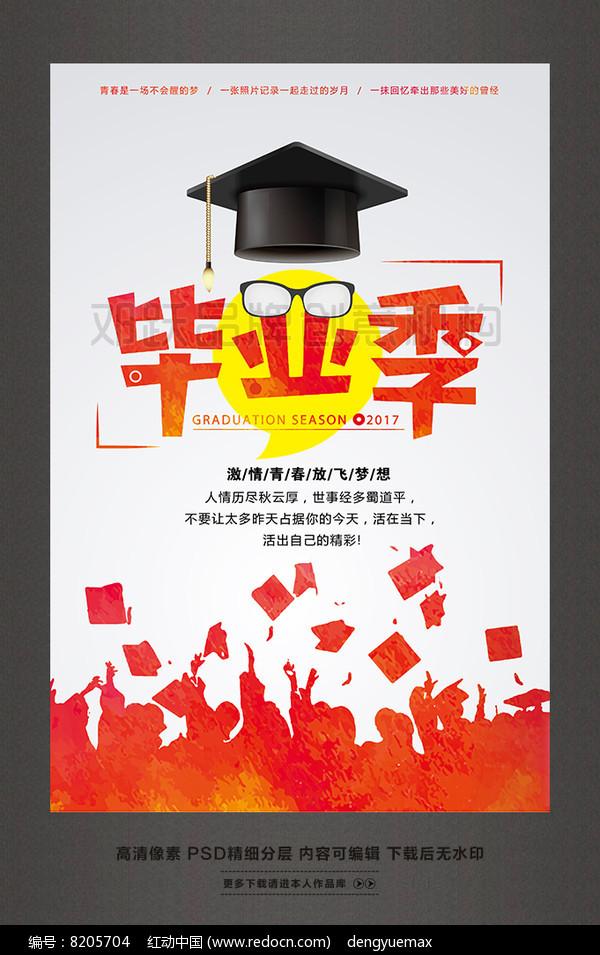 毕业季激情青春放飞梦想校园宣传海报图片