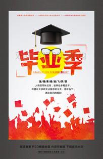 毕业季激情青春放飞梦想校园宣传海报