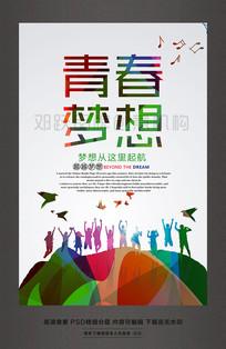 潮流时尚青春梦想校园宣传活动海报素材