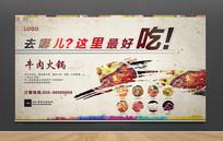 吃饭去哪儿这里最好吃大海报