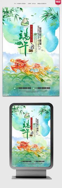 创意水彩端午节海报设计
