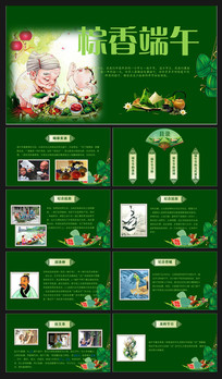 传统节日端午节班会主题PPT模板