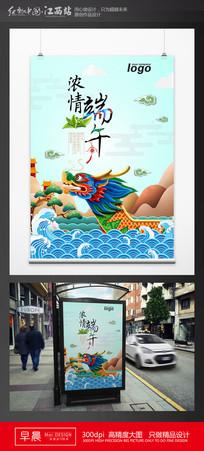 大气端午节促销海报