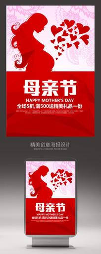 大气母亲节海报