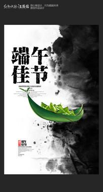大气水墨端午节海报设计