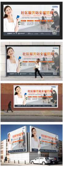 妇女女士户外广告海报