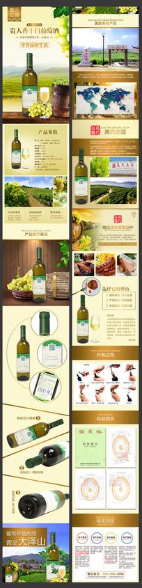 干白葡萄酒详情页