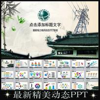 国网国家电网PPT电力公司ppt模板