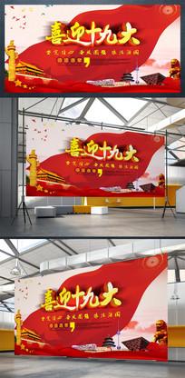 红色红旗喜迎十九大党建展板