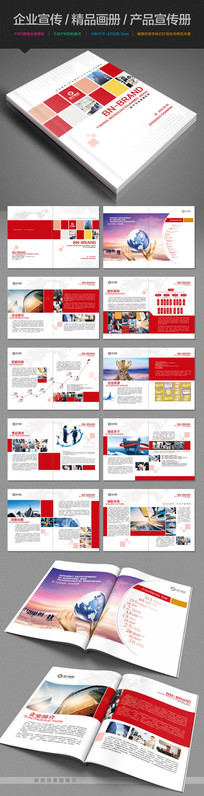 通用企业宣传画册设计PSD模板