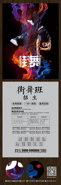 火焰炫酷街舞宣传单