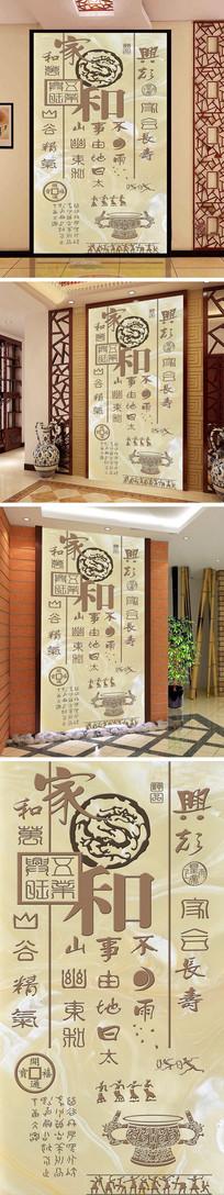 家和富贵书法字体玄关背景墙
