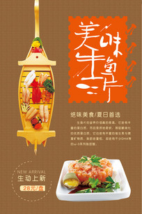 简约生鱼片餐厅展示海报