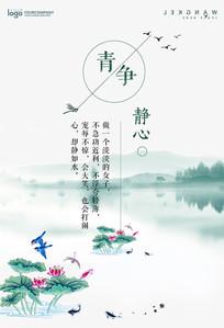 简约中国风荷花湖水倒影静企业文化海报