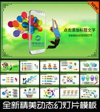简约中国移动4G手机中移动PPT
