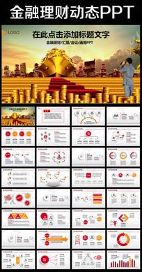 金融理财创业投资路演项目融资PPT模板