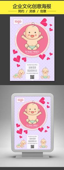 可爱婴儿用品销售PSD宣传海报