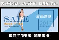 蓝色大气服装促销海报