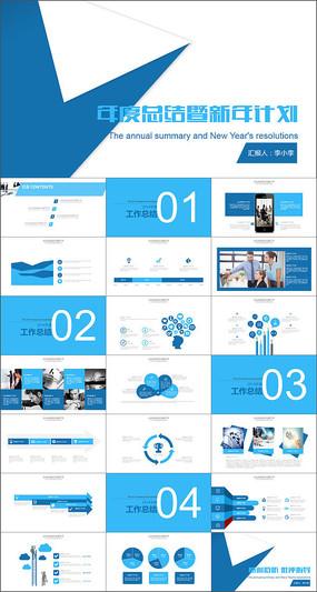 蓝色年度工作总结新年计划ppt模板