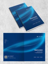 蓝色商务科技画册封面