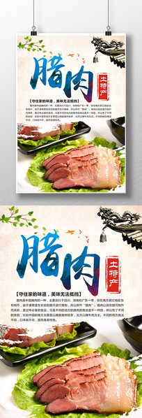 腊肉土特产海报