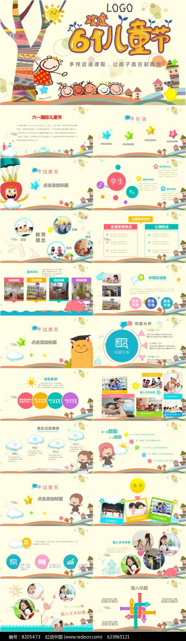 六一儿童节幼儿园小学亲子活动PPT模板图片
