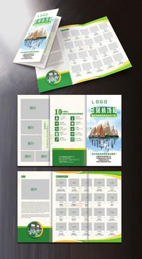 绿色大气企业三折页设计