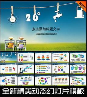 绿色清新淡雅教师公开课说课PPT课件模板