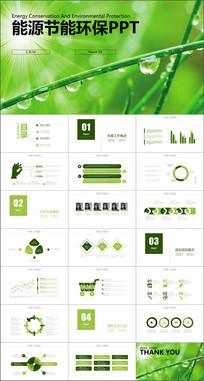 绿色水滴背景清洁能源节能环保PPT模版