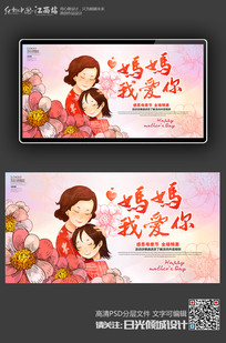 妈妈我爱你感恩母亲节宣传海报设计