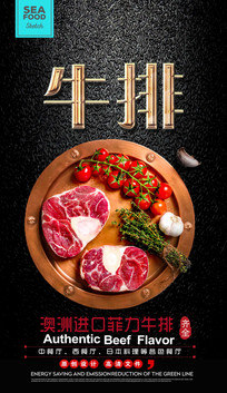 牛排快餐海报
