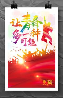青春梦想公益活动宣传海报模板设计